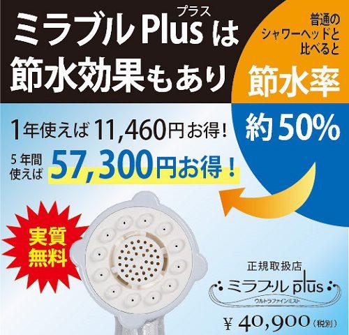 シャワーヘッド「ミラブルPLUS」 販売開始のお知らせのアイキャッチ画像